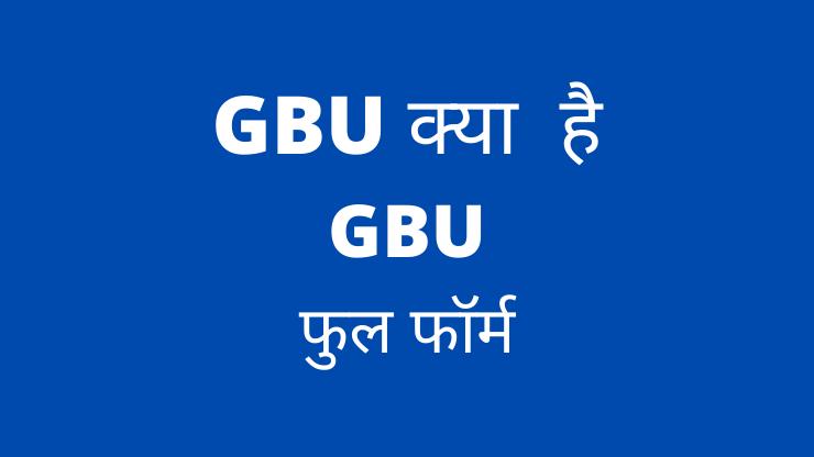 GBU फुल फॉर्म (GBU का फुल फॉर्म क्या है)