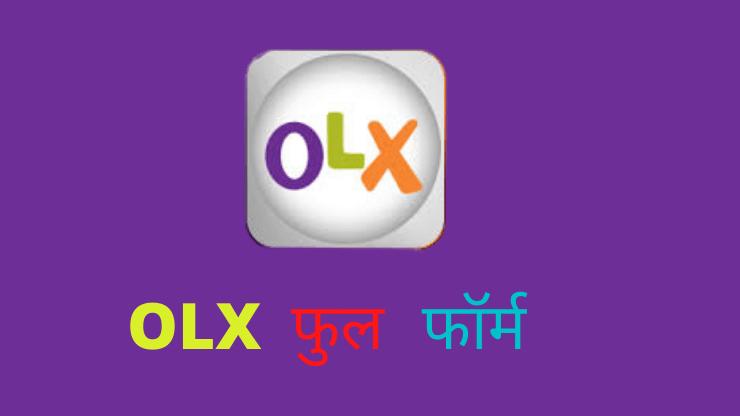 OLX फुल फॉर्म | OLX का क्या मतलब है?