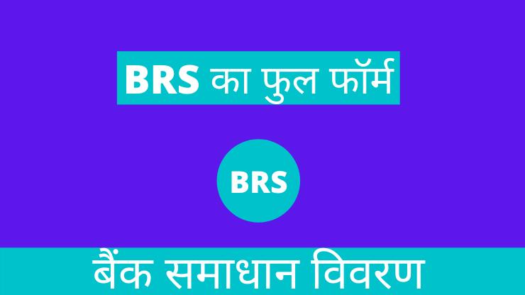 BRS का फुल फॉर्म क्या है?