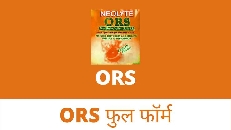 ORS फुल फॉर्म क्या है जानिए हिंदी में