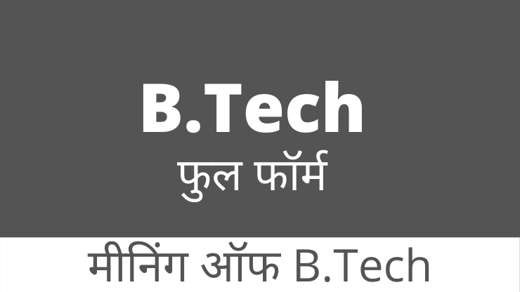 B.Tech फुल फॉर्म | मीनिंग ऑफ B.Tech