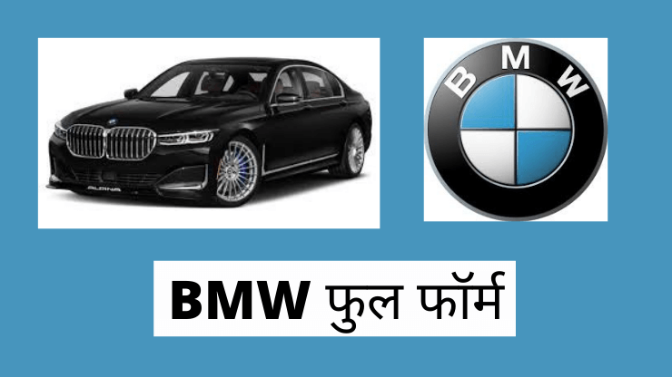 BMW के लिए क्या खड़ा है? (BMW फुल फॉर्म)