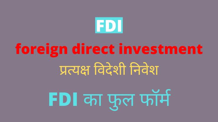 FDI का फुल फॉर्म क्या है?