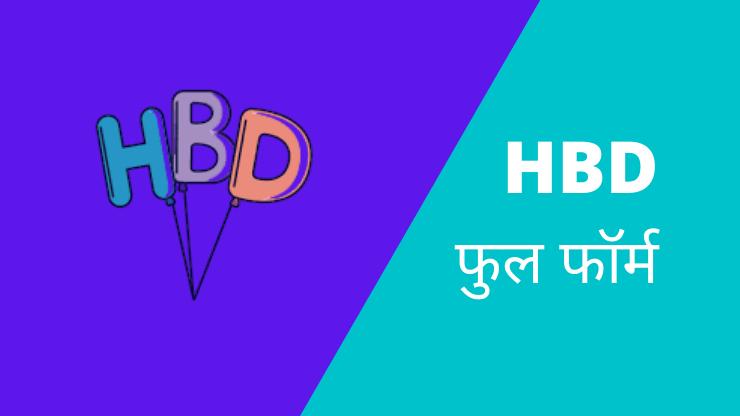 HBD फुल फॉर्म (HBD का फुल फॉर्म क्या है?)
