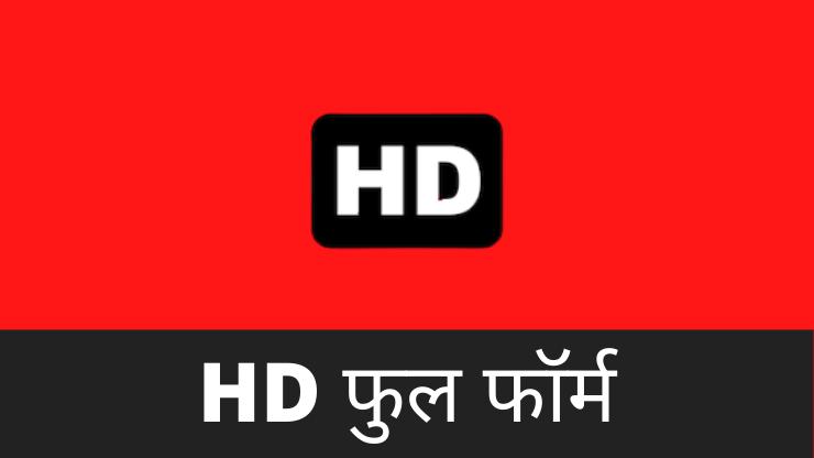 HD फुल फॉर्म क्या है ? (HD full form)