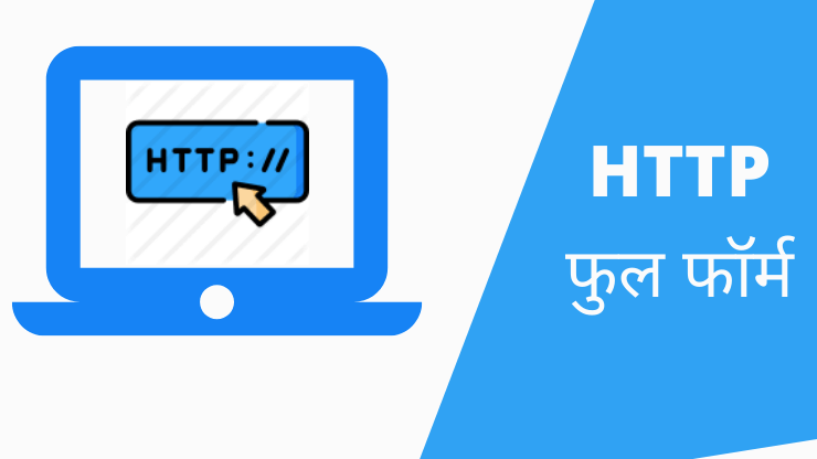 HTTP फुल फॉर्म (HTTP का फुल फॉर्म क्या है?)
