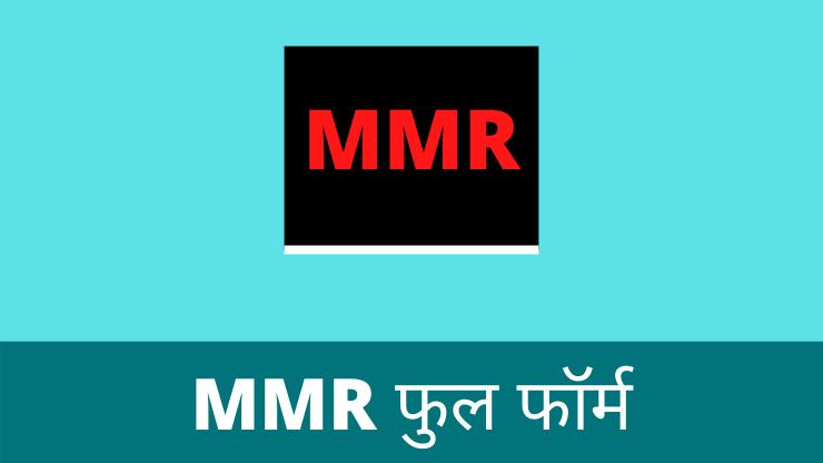 MMR फुल फॉर्म क्या है जानिए हिंदी में