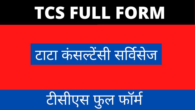 TCS फुल फॉर्म (TCS का फुल फॉर्म क्या है?)