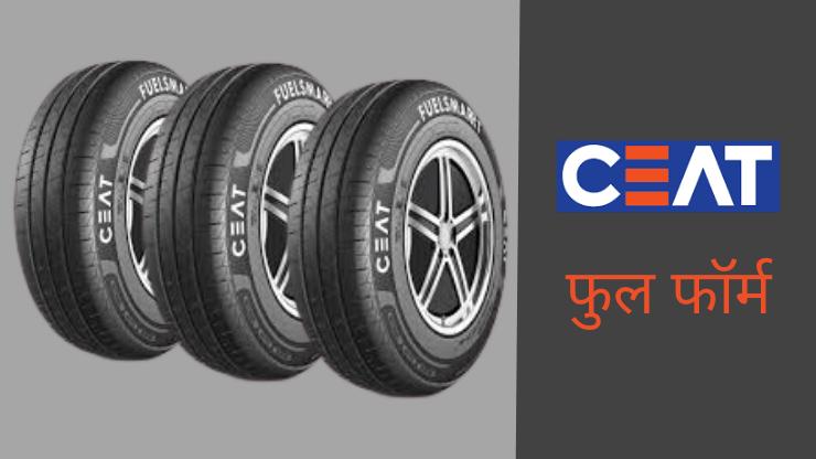 CEAT फुल फॉर्म | CEAT टायर का अर्थ