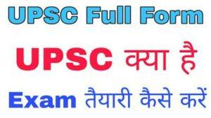 Full form of UPSC - यूपीएससी का फुल फॉर्म क्या है?