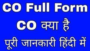 Full form of CO - सीओ का फुल फॉर्म क्या है?