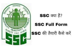 Full Form of SSC - एसएससी का फुल फॉर्म क्या है?