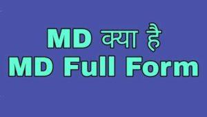 Full form of MD – एमडी का फुल फॉर्म क्या है?