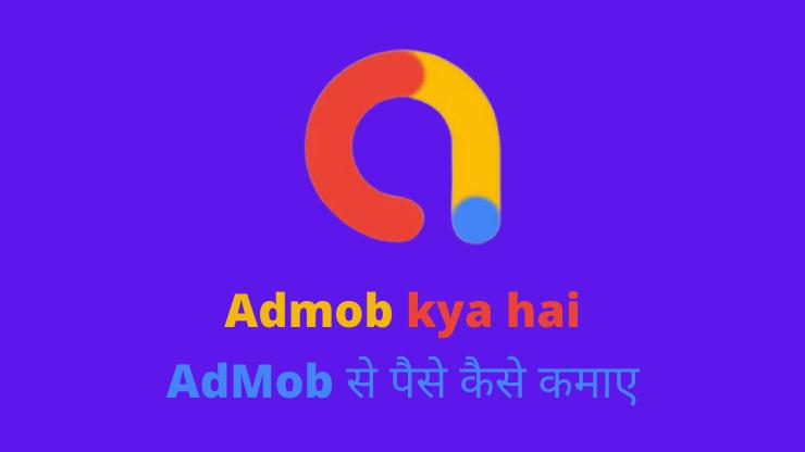 AdMob क्या है और AdMob से पैसे कैसे कमाए