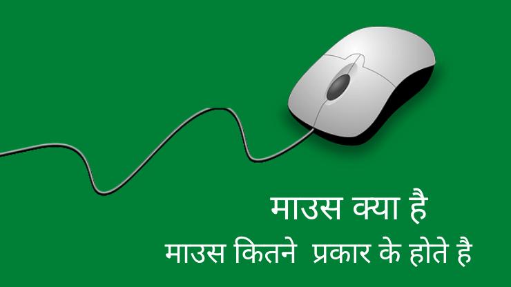माउस क्या है - Mouse Kya Hota Hai?