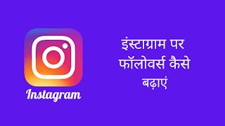 instagram-par-followers-kaise-badhaye