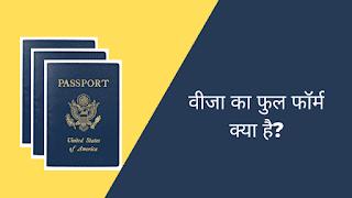 visa-full-form-in-hindi