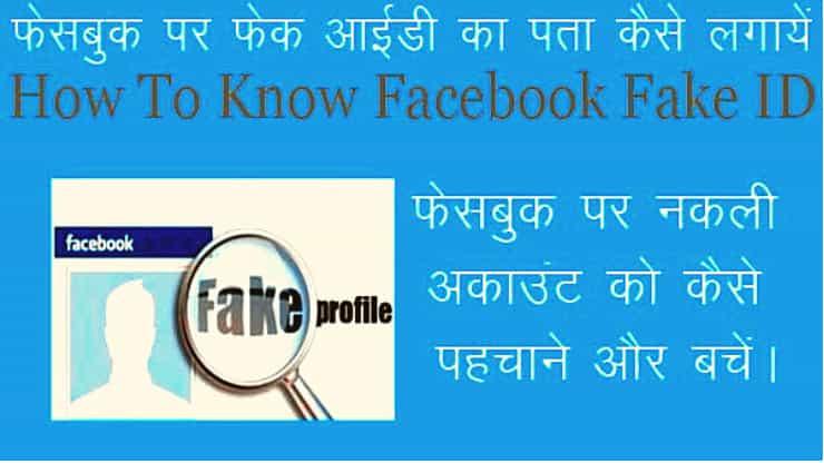 facebook-par-fake-id-kaise-pata-kare