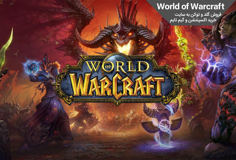 world_of_warcraft