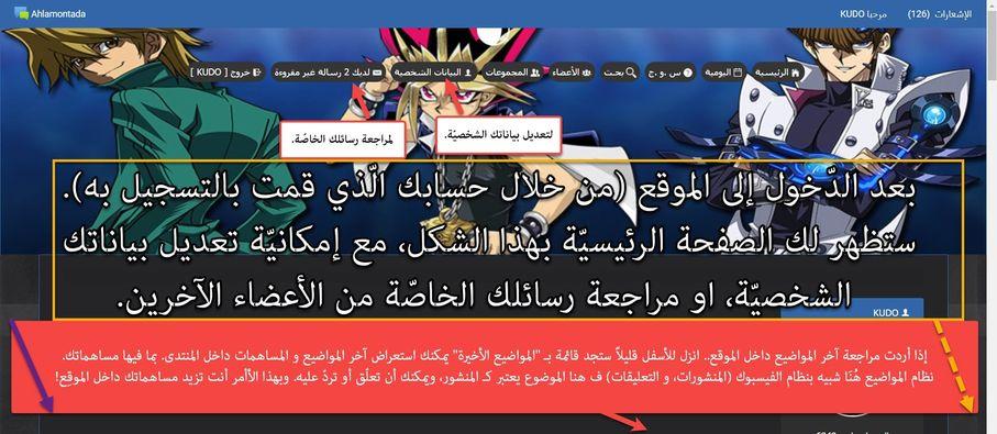[ للزوّار و الأعضاء الجدد ] شرح طريقة استخدام موقع يوكاجو. 2
