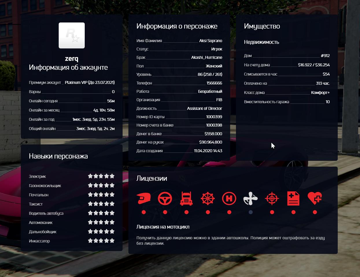 Grand_Theft_Auto_V_Screenshot_2021.07.11_-_14.59.05.76.png