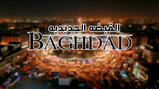 Background for Baghdad community