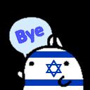 IsraelBye