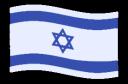 WavingIsraeliFlag