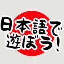 日本語で遊ぼう/勉強部屋