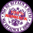 Ромхак — первый сервер