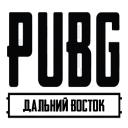 PUBG  D-VOSTOK