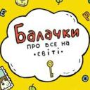 Файні Балачки