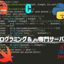 プログラミング&pc