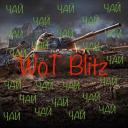 ☕ Чай и WoT Blitz ☕