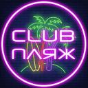 🍸 CLUB ПЛЯЖ 🏖