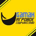 #Gamak Игровое содружество