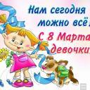 8 Марта ДЕВАЧКИ