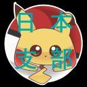Pokecord-日本支部