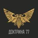 Доктрина 77 | Imperium