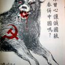 La grotte d'une okami communiste