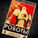 Robo-Soviet