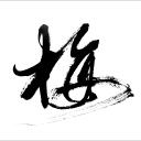 Shodo - 書道