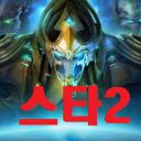 StarCraft2 Users 스타크래프트2 Icon