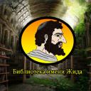 Библиотека имени Жида
