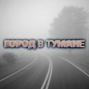 Город в тумане RP