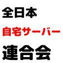 全日本自宅サーバー連合会