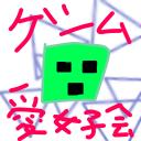 ゲーム愛好会 discord server