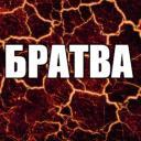 БРАТВА