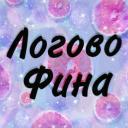 Логово Фина
