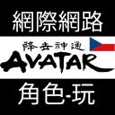 Avatar RP CZ - [BETA]